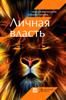 Николай Мрочковский & Алексей Толкачев - Личная власть artwork