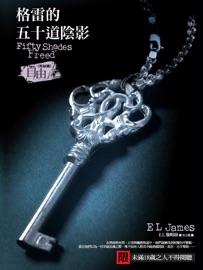 格雷的五十道陰影III:自由 PDF Download