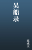 范成大 - 吴船录 artwork