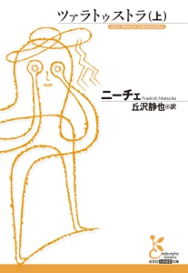 ツァラトゥストラ(上) Book Cover