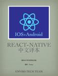 react-native 中文译本(IOS+Android)