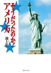 そうだったのか! アメリカ Book Cover