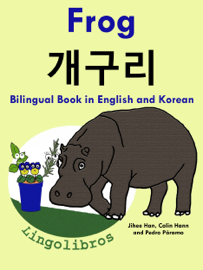 Bilingual Book in English and Korean: Frog - 개구리 - Learn Korean Series