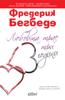 Любовта трае три години - Фредерик Бегбеде