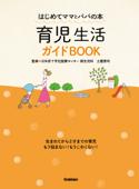 育児生活ガイドBOOK Book Cover