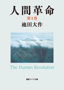 人間革命01 Book Cover