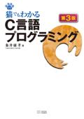 猫でもわかるC言語プログラミング 第3版