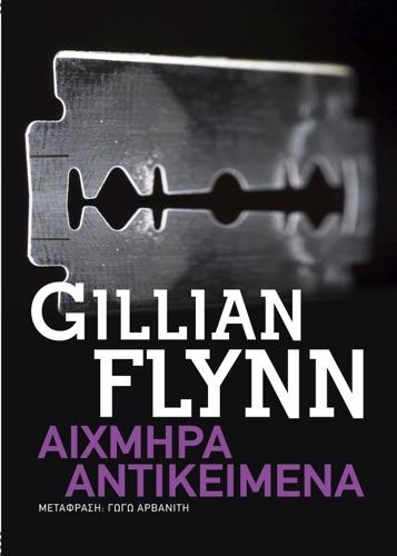Gillian Flynn - Αιχμηρά αντικείμενα