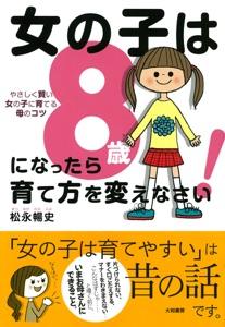 女の子は8歳になったら育て方を変えなさい! Book Cover
