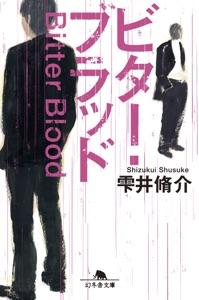 ビター・ブラッド Book Cover