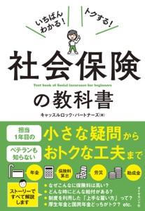 社会保険の教科書 Book Cover