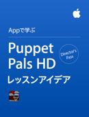 Puppet Pals HD Director's Passレッスンアイデア