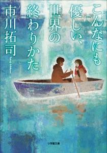 こんなにも優しい、世界の終わりかた Book Cover