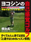 ヨコシンの自己感覚ゴルフ—理論を信じず、己を信じよ!