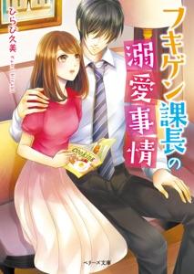 フキゲン課長の溺愛事情 Book Cover
