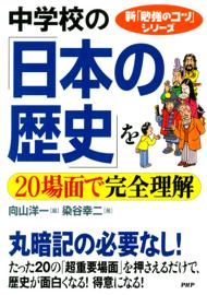 新「勉強のコツ」シリーズ 中学校の「日本の歴史」を20場面で完全理解 book