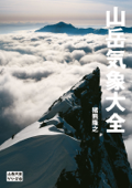 山岳大全シリーズ 2 山岳気象大全 Book Cover