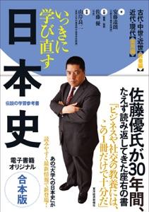 いっきに学び直す日本史 【合本版】 Book Cover