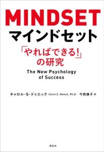 マインドセット:「やればできる!」の研究 Book Cover