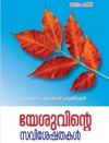 Yesuvinte Saviseshathakal Malayalam