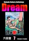 Dream 7 Rokuda Noboru Anthology