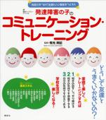 発達障害の子のコミュニケーション・トレーニング 会話力をつけて友達といい関係をつくろう Book Cover