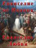 Священное писание & Коллектив авторов - Аудиобиблия. Евангелие от Иоанна artwork