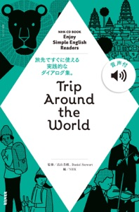 【音声付】NHK Enjoy Simple English Readers Trip Around the World Book Cover