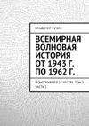 1943   1962