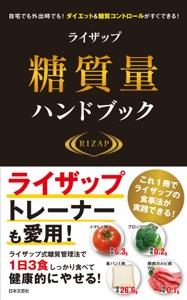 ライザップ糖質量ハンドブック Book Cover