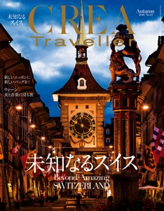CREA Traveller 2016 Autumn NO.47 Book Cover