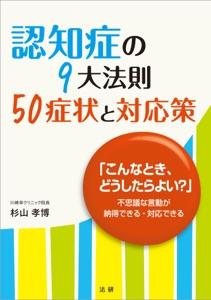認知症の9大法則 50症状と対応策 Book Cover