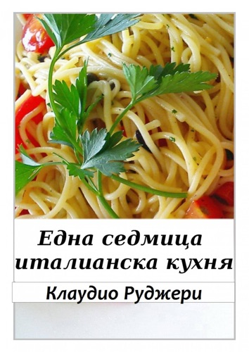 Една седмица италианска кухня