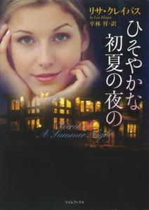 ひそやかな初夏の夜の Book Cover
