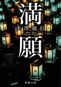 満願(新潮文庫) Book Cover