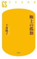 下重暁子 - 極上の孤独 artwork