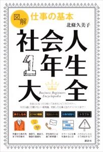 図解 仕事の基本 社会人1年生大全 Book Cover