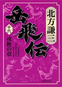 岳飛伝 十六 戎旌の章 Book Cover