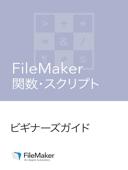 FileMaker 関数スクリプト・ビギナーズガイド