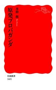 原発プロパガンダ Book Cover