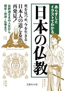 あらすじとイラストでわかる日本の仏教 Book Cover