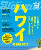 ハワイ完全版2019