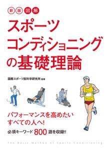 新版 図解 スポーツコンディショニングの基礎理論 Book Cover
