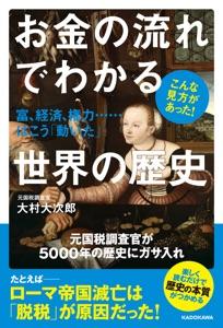 お金の流れでわかる世界の歴史 富、経済、権力……はこう「動いた」 Book Cover