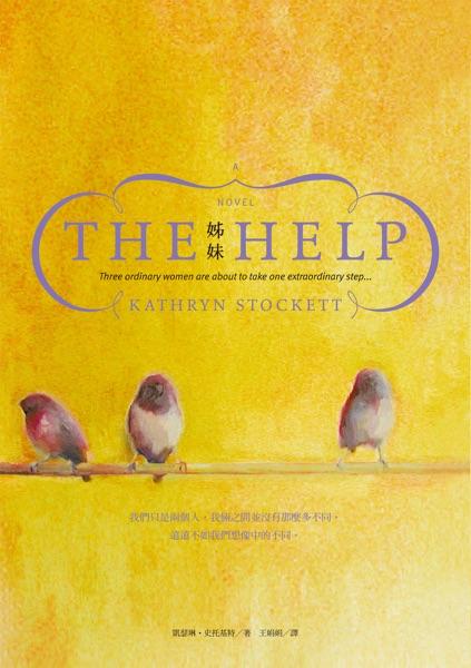 姊妹 - Kathryn Stockett book cover