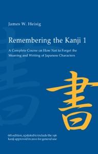 Remembering the Kanji 1 Book Cover