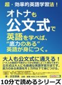 """超・効率的英語学習法!オトナも公文式で英語を学べば、""""底力のある""""英語が身につく。 Book Cover"""