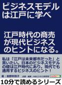 ビジネスモデルは江戸に学べ。江戸時代の商売が現代ビジネスのヒントになる。 Book Cover