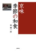 京味 季節の和食