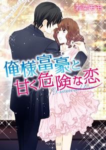 俺様富豪と甘く危険な恋 Book Cover